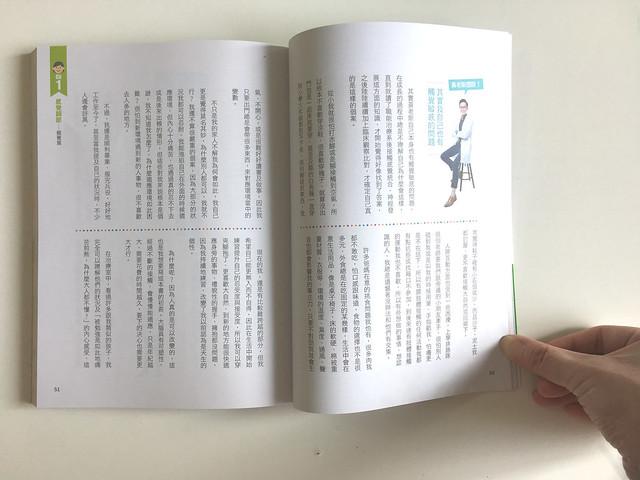 黃老斯自述黑歷史@爸媽請放心:寫給正在為孩子不專心、不肯學、不受控而煩惱的親子教養書