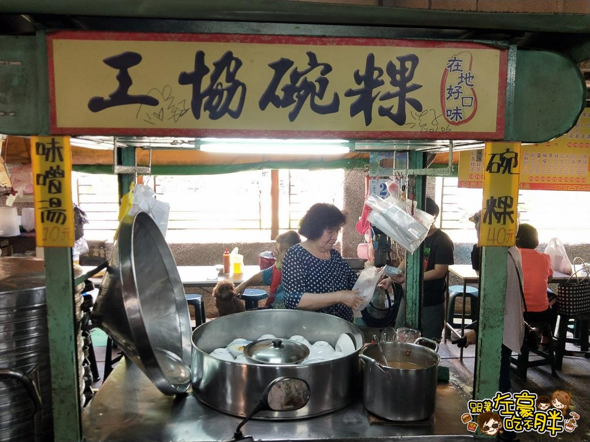 高雄鳳山美食工協碗粿-27