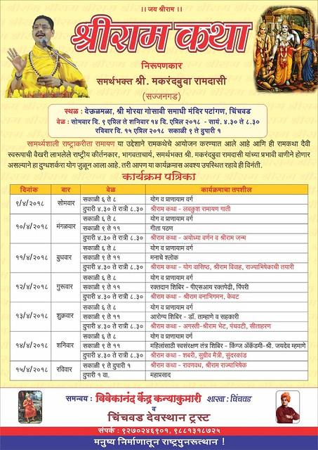 Shri Ram Katha Patrika