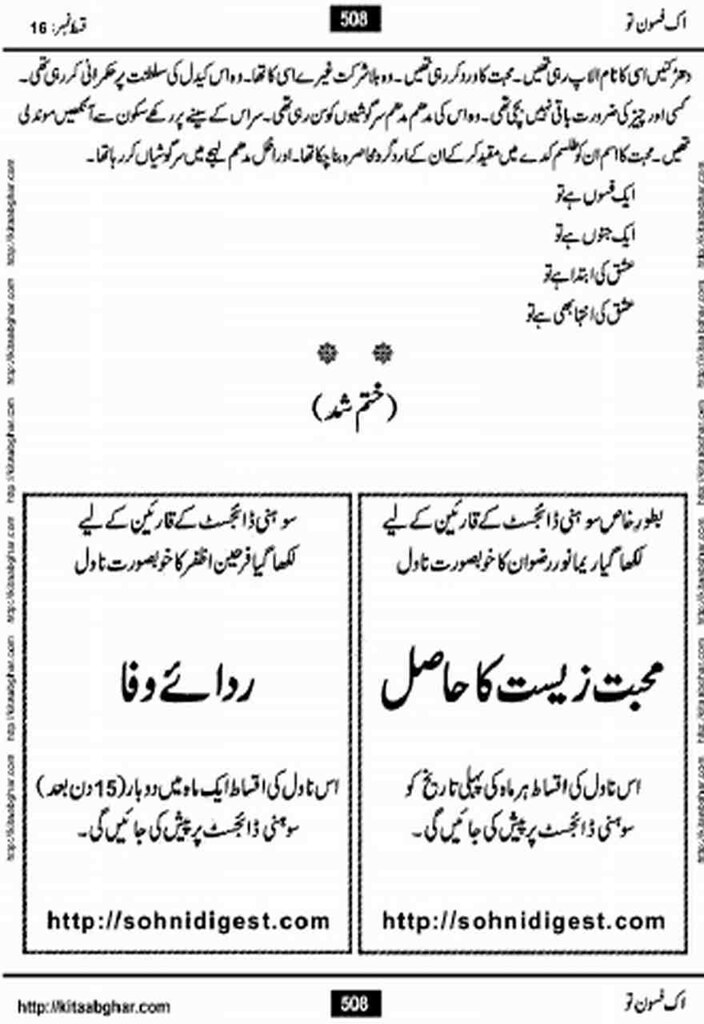 Man Fasoon Tu Complete By Amaya Sardar Khan