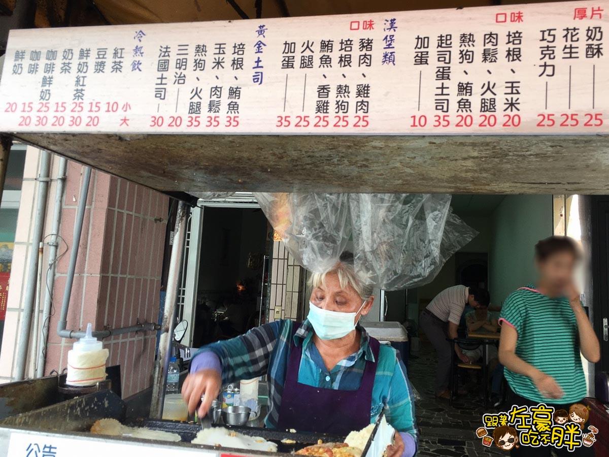 鳳山無名蛋餅飯-5