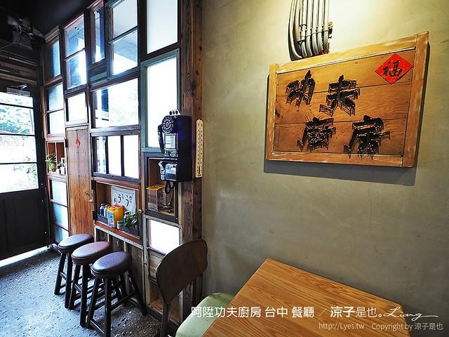 阿陞功夫廚房 台中 餐廳 26
