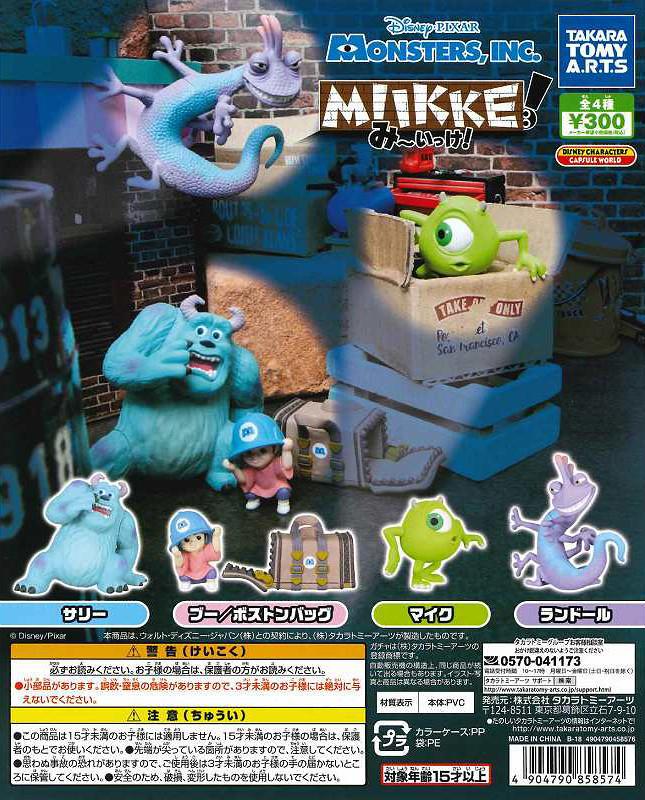 「欸嘿!你找不到我~」T-ARTS《怪獸電力公司》角色轉蛋 MIIKKE/み〜いっけ! モンスターズ・インク