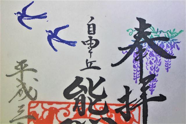jiyugaoka-gosyuin03004