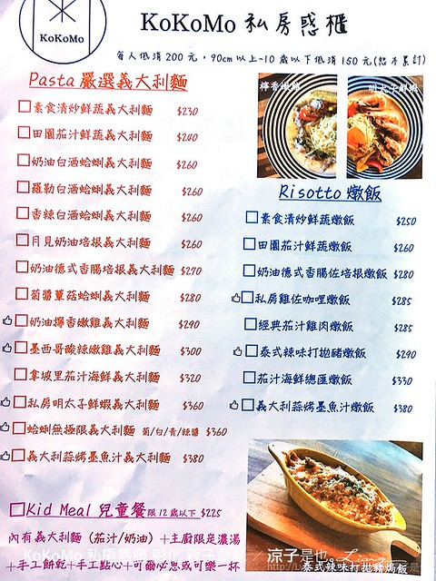 KoKoMo 私房惑櫃 彰化 親子餐廳 1