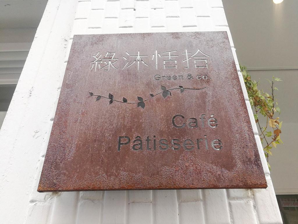 綠沐恬拾 café & pâtisserie (2)