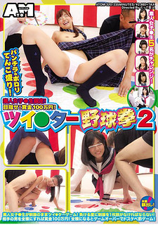 ATOM-320 Panchira & Pollory Tanpo Rice!Amateur Girls Only For Raw!Aim For It!A Prize Of 1 Million Yen!Tsui – Ta Baseball Fist 2