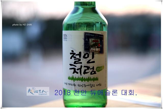 2018 천안듀애슬론대회