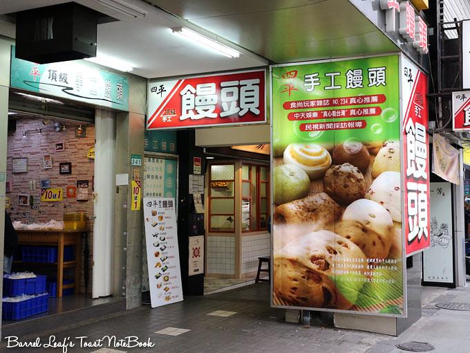 四平手工饅頭 抹茶芝麻包 siping-mentou-matcha-sesame (1)