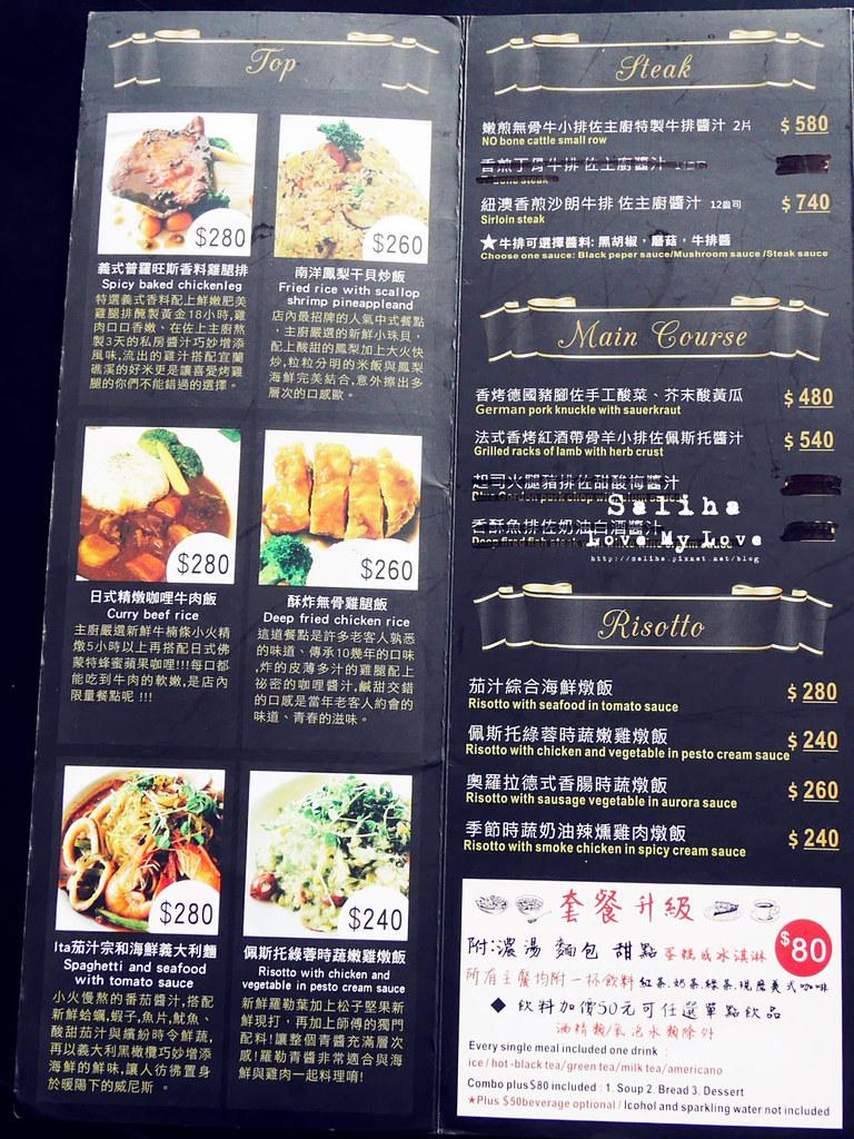 淡水老街景觀餐廳Pescador Cafe 漁夫先生菜單價位menu (1)
