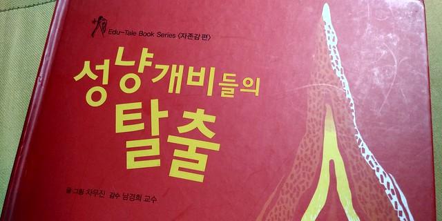 내아이 책읽어주기 학부모 동아리 모임(4/8)