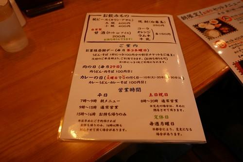 oomoriudonmiyazaki015
