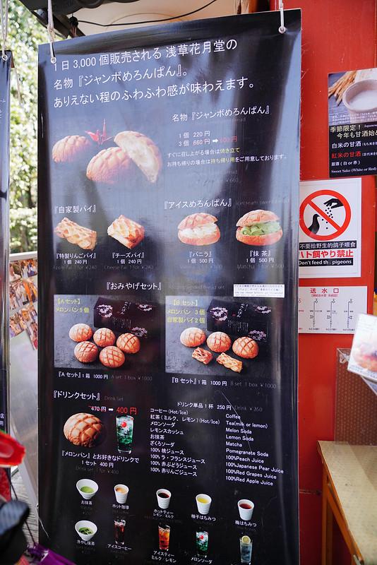 淺草美食 (3)