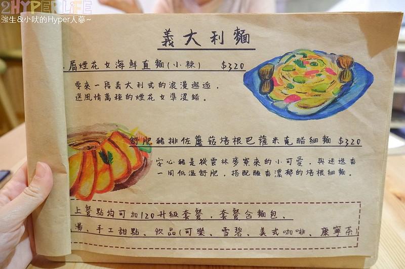 遊牧餐桌菜單menu (3)