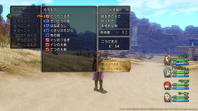 Dragon Quest XI, the traditional text-only UI (Japanese version)