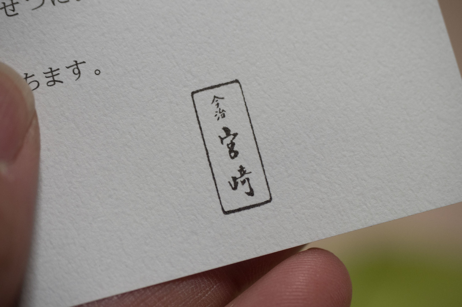 imabari_miyazaki-10