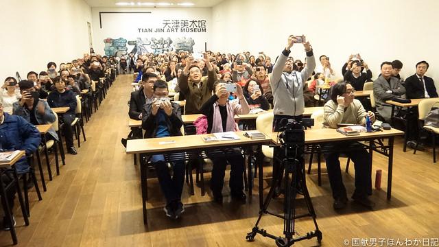 講演中の私とPPTを写す皆さん(天津美術館で撮影:筆者)