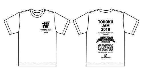 東北ジャム2018ボランティアTシャツデザイン