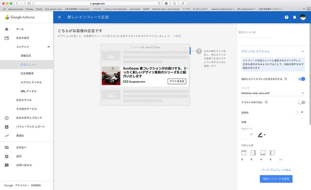 google_adsense_infeed_ad_006