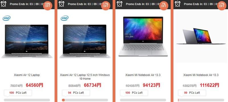 Xiaomi セール (7)
