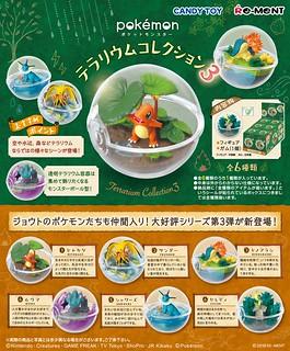 RE-MENT《精靈寶可夢》玻璃精靈球收藏3(ポケットモンスター テラリウムコレクション3)