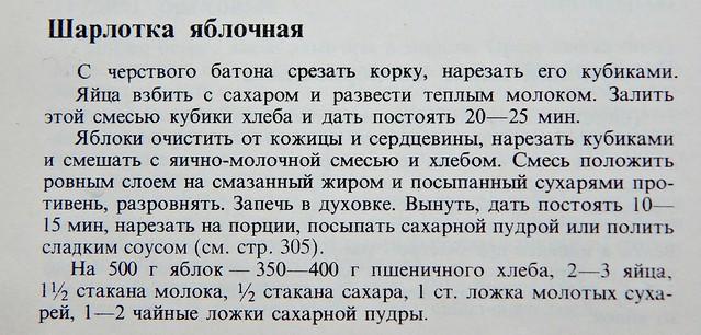 шарлотка-рецепт