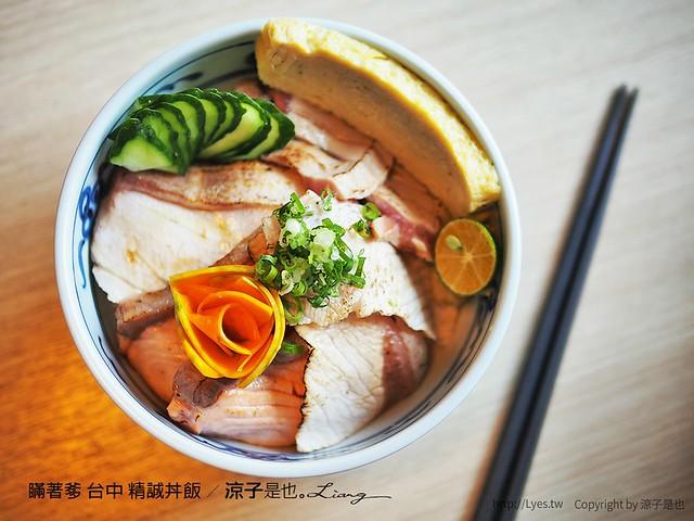瞞著爹 台中 精誠丼飯 29