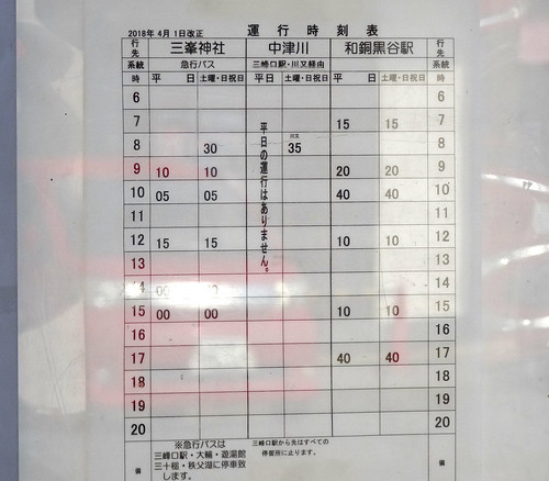 三峯神社までのバス