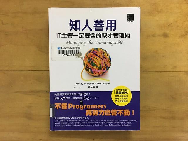 封面@知人善用:IT主管一定要會的馭才管理術
