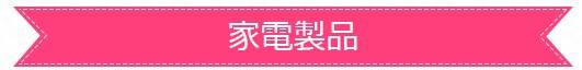 GearBest 日本限定セール (17)
