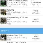 Elephone P8 mini ベンチマーク検証編 (37)