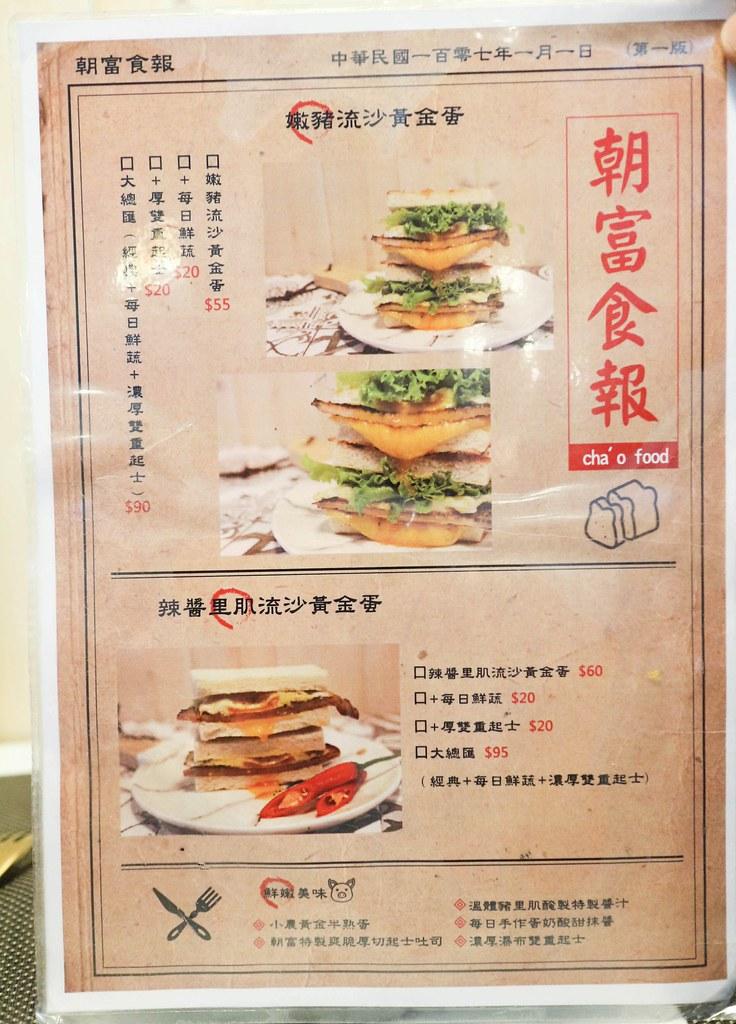 朝富 cha'o food (3)