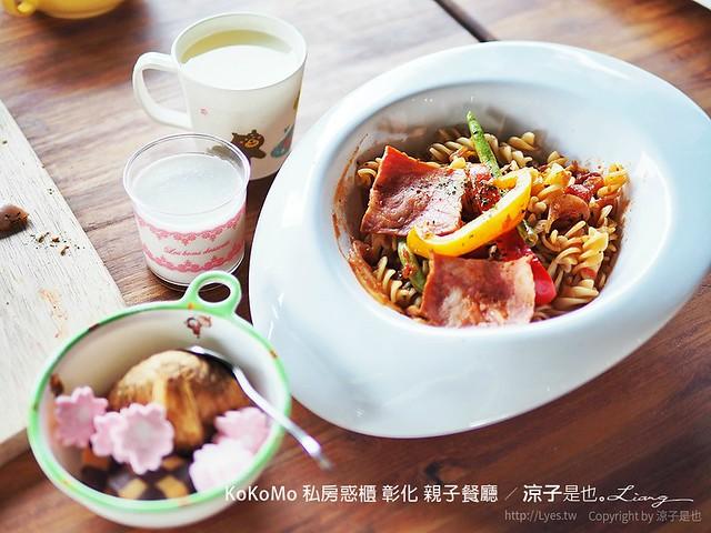 KoKoMo 私房惑櫃 彰化 親子餐廳 14
