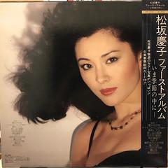 松崎慶子:いま季節の中に 松坂慶子ファーストアルバム(JACKET B)