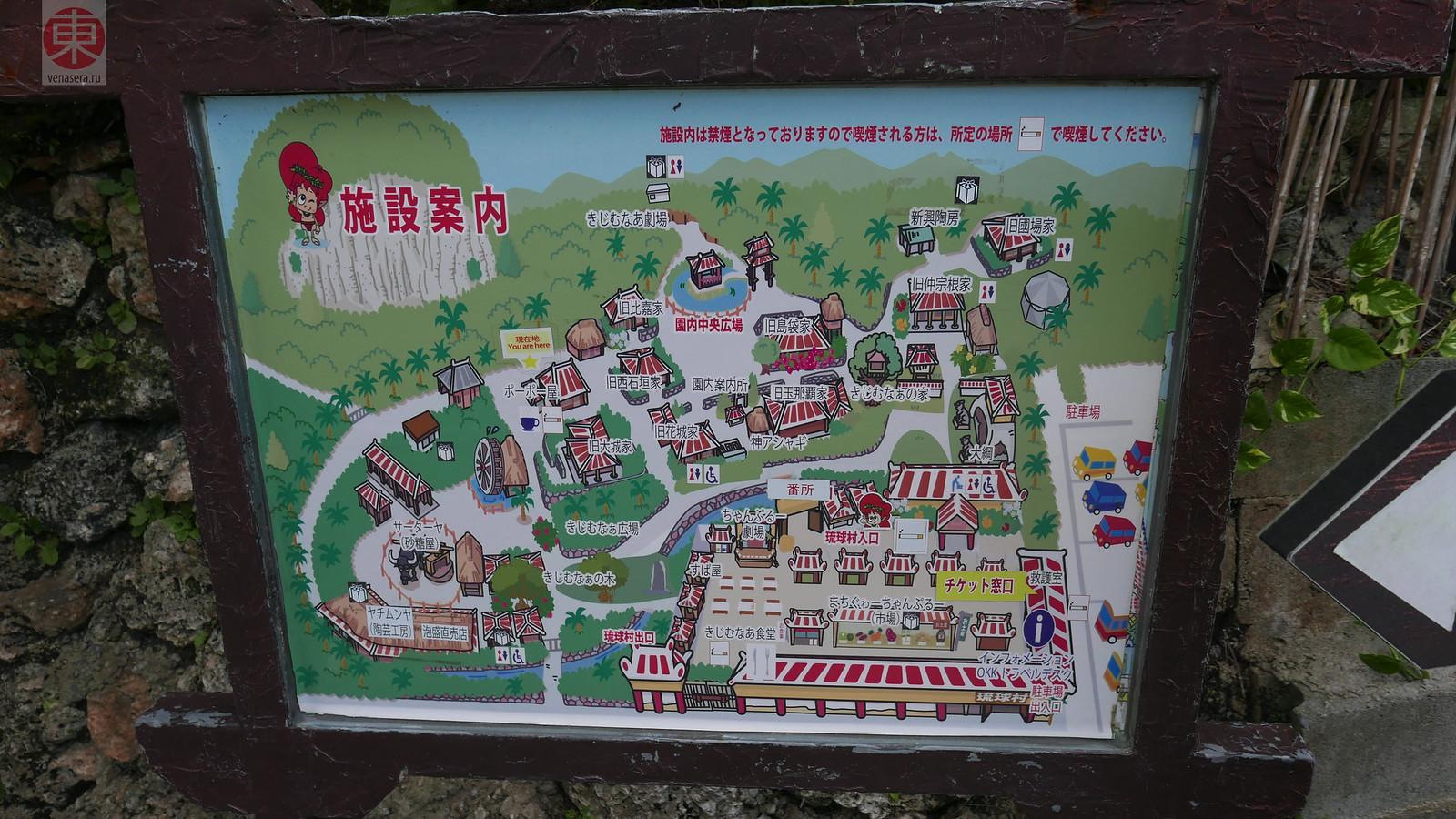Деревня Рюкю, Окинава, Япония