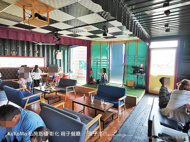 KoKoMo 私房惑櫃 彰化 親子餐廳 25
