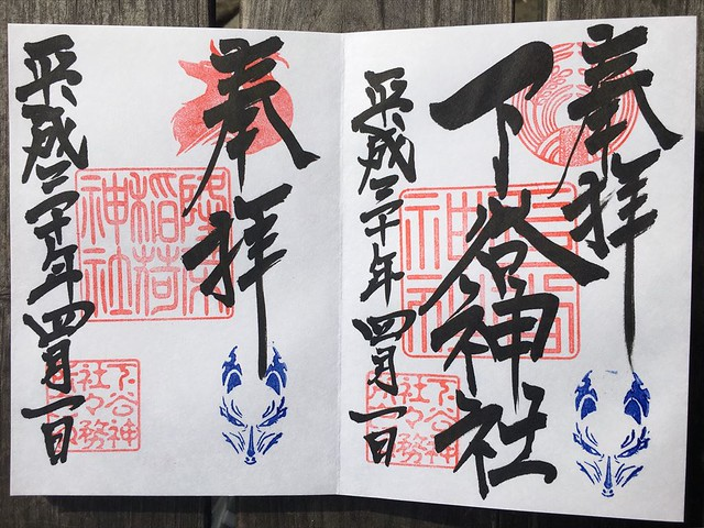 shitaya0401_R
