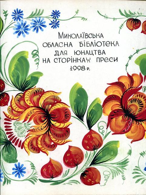 Мобю в Змі 1998-2000