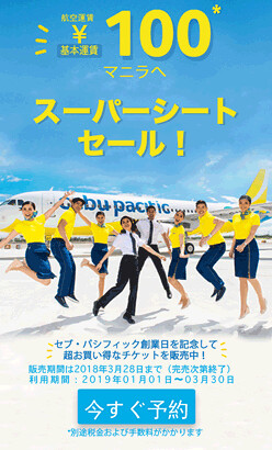 Super Seat Sale Cebu Pacific Japan