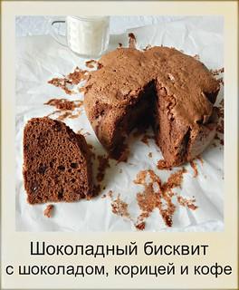 Шоколадный бисквит с шоколадом, корицей и кофе, пошаговый фоторецепт | HoroshoGromko.ru