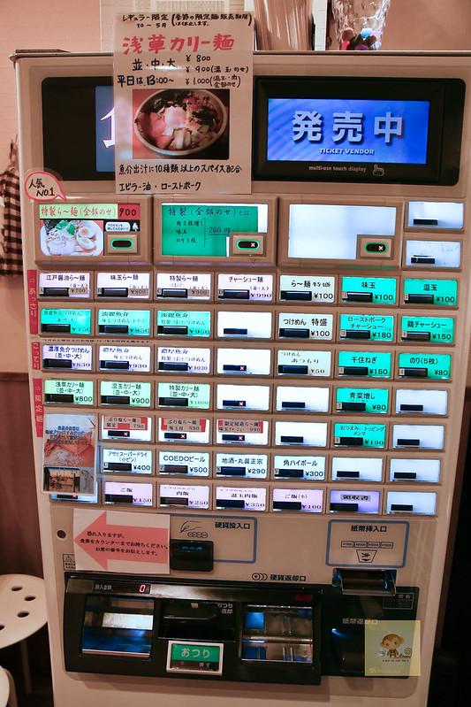 淺草麵屋江武里-5