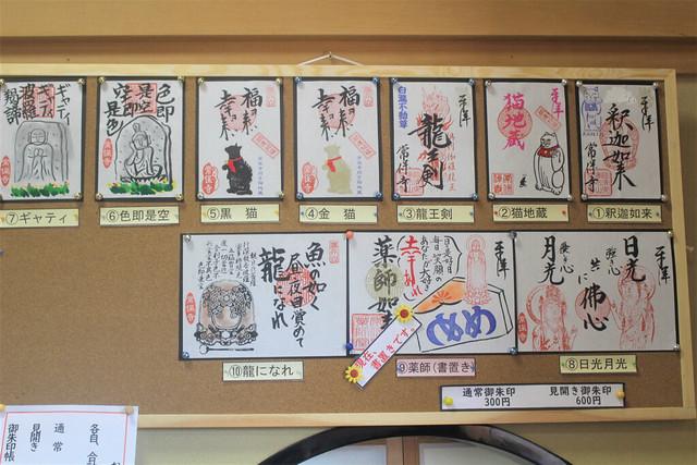 jouhoji-gosyuin04005