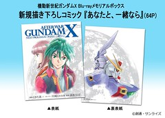 Gundam X Next Prologue manga