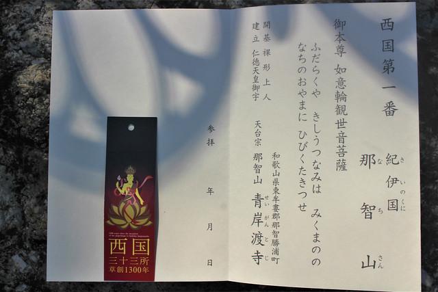 saikoku33gosyuincho005