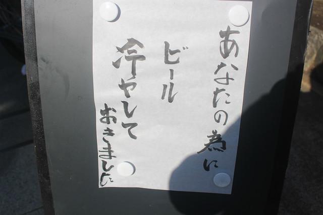 sakurajingu-gosyuin012