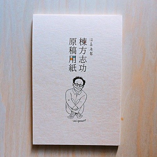 満寿屋メモ帳 ¥432