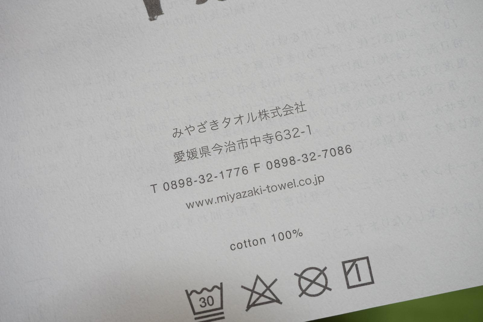 imabari_miyazaki-4