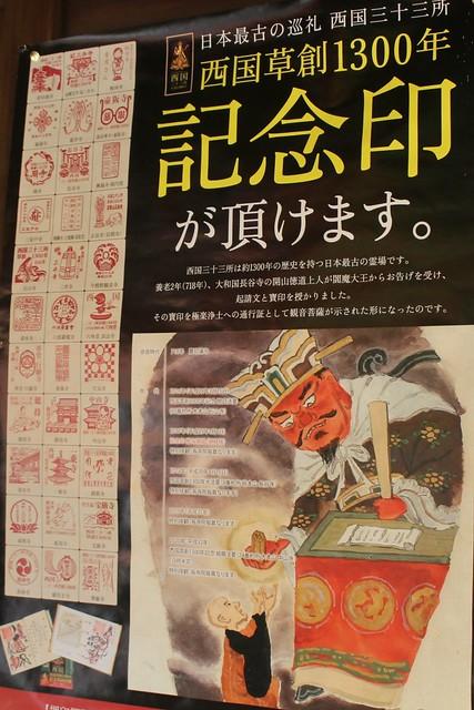 imakumanokannonji-koyo059 - コピー