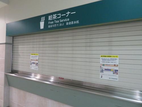 福島競馬場の給茶コーナー