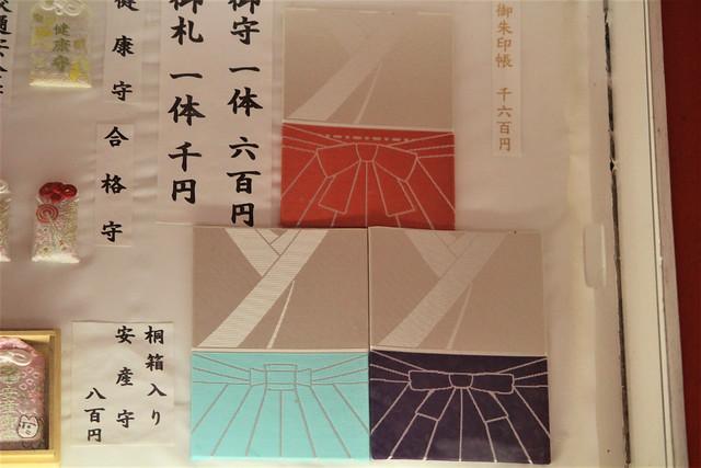 tanashijinja-gosyuin03018